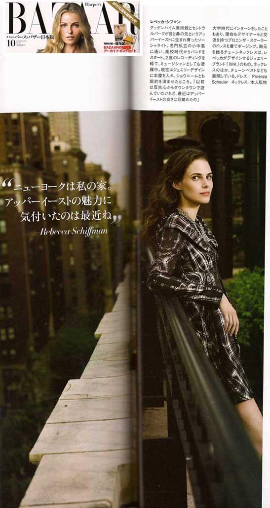 Rebecca Schiffman in Harper's Bazaar Japan